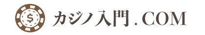 カジノ入門.com